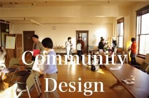 コミュニティデザイン