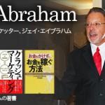 【緊急開催】ジェイ・エイブラハム無料セミナー「2013年の新しいビジネス戦略」
