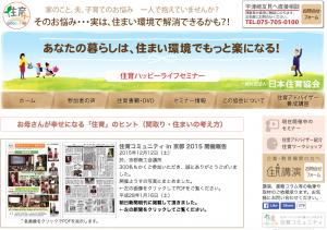 一般社団法人日本住育協会