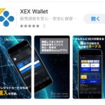 XEX Wallet(スマホアプリ)